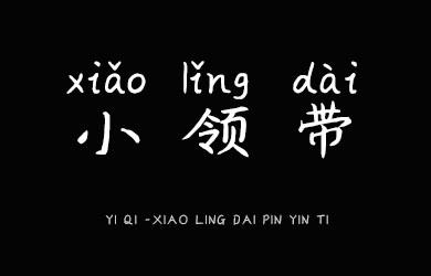 undefined-义启-小领带拼音体-艺术字体