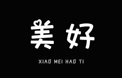 undefined-小美好体-字体下载