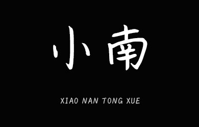 undefined-小南同学-字体设计
