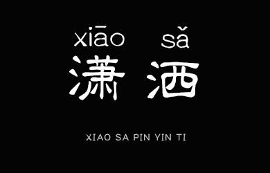 undefined-潇洒拼音体-字体下载