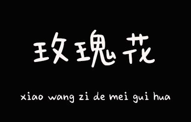 undefined-小王子的玫瑰花-艺术字体