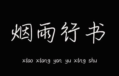 undefined-潇湘烟雨行书-字体下载