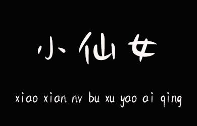 undefined-小仙女不需要爱情-艺术字体