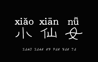 undefined-小仙女拼音体-字体下载