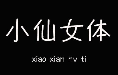 undefined-小仙女体-字体下载