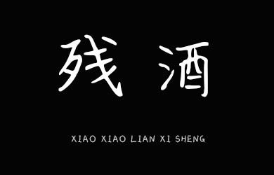 undefined-小小练习生-字体设计