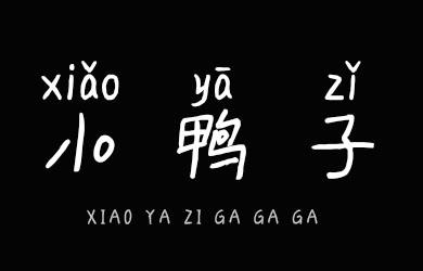 undefined-小鸭子嘎嘎嘎-字体设计