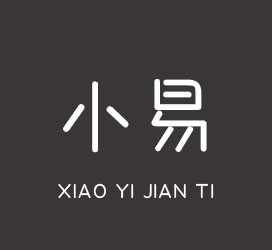 undefined-小易简体-字体设计