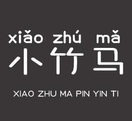 undefined-小竹马拼音体-字体设计