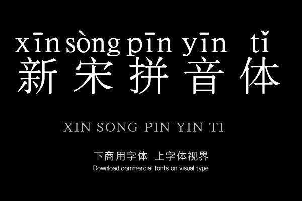 新宋拼音体