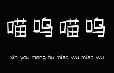 undefined-心有猛虎喵呜喵呜-字体下载