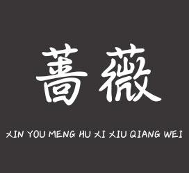 undefined-心有猛虎细嗅蔷薇-字体下载
