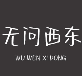 undefined-心有所想无问西东-字体设计