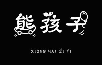 undefined-熊孩子体-字体设计