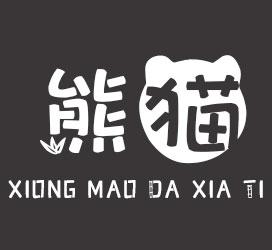 undefined-熊猫大侠体-字体设计