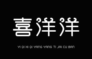 undefined-义启喜气洋洋体加粗版-字体下载
