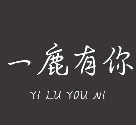 undefined-一鹿有你-字体设计