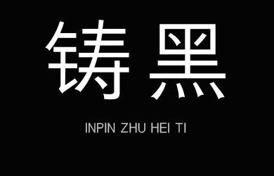 undefined-印品铸黑体-字体设计