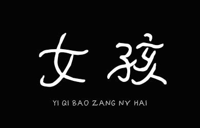 undefined-义启宝藏女孩-字体大全