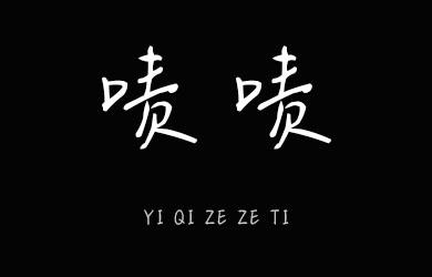 undefined-义启橙啧啧体-字体下载