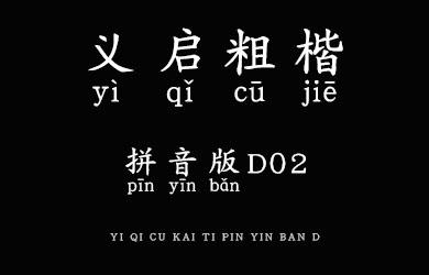 undefined-义启粗楷体 拼音版D02-字体设计