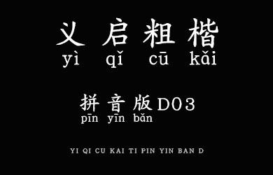 undefined-义启粗楷体 拼音版D03-字体大全