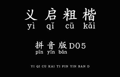 undefined-义启粗楷体 拼音版D05-字体下载
