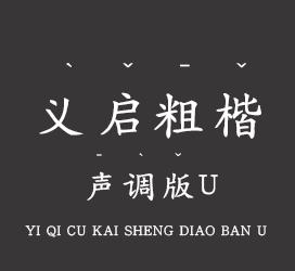 undefined-义启粗楷体 声调版U-字体大全