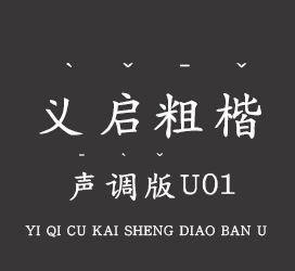undefined-义启粗楷体 声调版U01-艺术字体