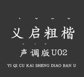 undefined-义启粗楷体 声调版U02-字体下载