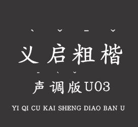 undefined-义启粗楷体 声调版U03-字体大全