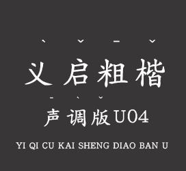 undefined-义启粗楷体 声调版U04-字体大全