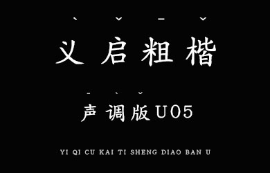 undefined-义启粗楷体 声调版U05-艺术字体
