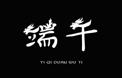 undefined-义启端午体-艺术字体