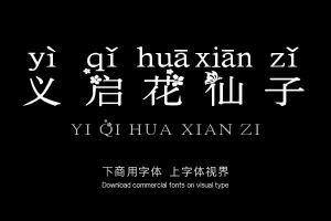 义启花仙子-艺术字体