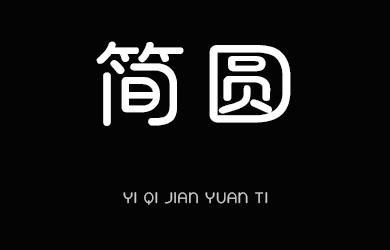 undefined-义启简圆体-艺术字体