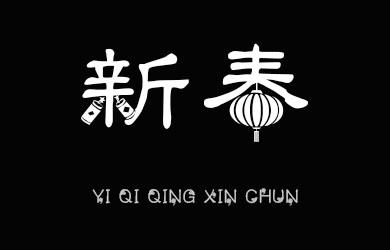 undefined-义启庆新春-字体下载
