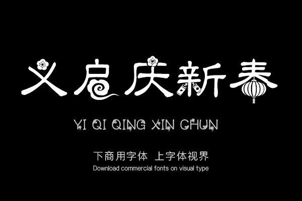 义启庆新春