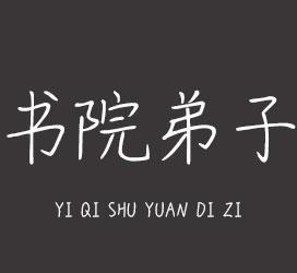 undefined-义启书院弟子-字体设计
