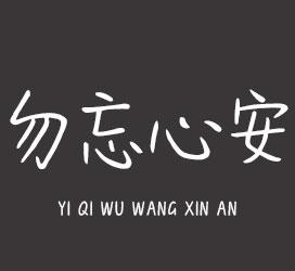 undefined-义启勿忘心安-字体下载