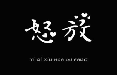 undefined-义启心花怒放-字体设计