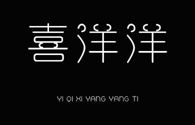 undefined-义启喜气洋洋体-字体下载