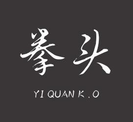 undefined-一拳K.O-字体大全