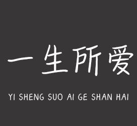 undefined-一生所爱隔山海-字体大全
