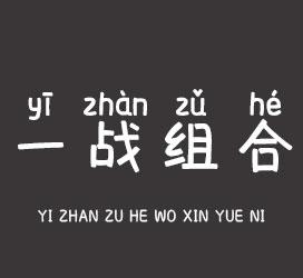 undefined-一战组合我心悦你-艺术字体