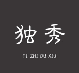 undefined-一枝独秀-艺术字体