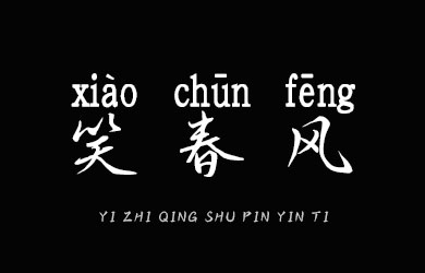 undefined-一纸情书拼音体-艺术字体