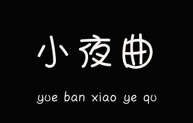 undefined-月半小夜曲-字体大全