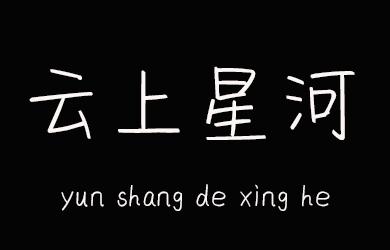 undefined-云上的星河-字体大全