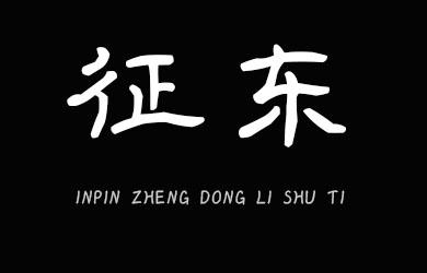 undefined-印品征东隶书体-字体大全